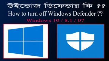 উইন্ডোজ ডিফেন্ডার কি ? || How To Turn Off / Disable Windows Defender