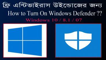 ফ্রি এন্টিভাইরাস উইন্ডোজের জন্য || How to Turn On Windows Defender || win 10 / 8.1 / 07