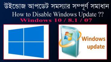 উইন্ডোজ আপডেট সমস্যার সম্পূর্ণ সমাধান || How to Desable Windows update || Win 10 / 8.1 / 07