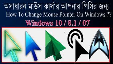 অসাধারন মাউস কার্সার আপনার পিসির জন্য    How To Change Mouse Pointer On Windows 07 / 8.1 /1 0