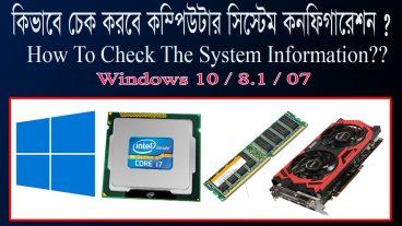 কিভাবে চেক করবে কম্পিউটার সিস্টেম কনফিগারেশন || How to Check System Details in your Computer
