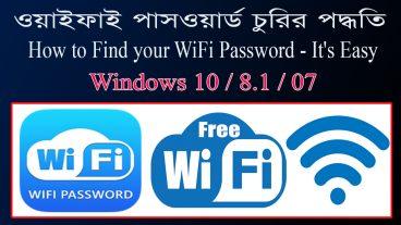 Wi-Fi পাসওয়ার্ড চুরি করার সহজ পদ্ধতি || How to Find your WiFi Password   It's Easy
