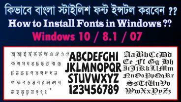 কিভাবে বাংলা স্টাইলিশ ফন্ট ইন্সটল করবেন || How to Install Fonts in Windows 10 / 07 / 8.1