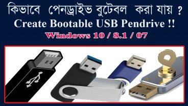 কিভাবে  পেনড্রাইভ বুটেবল  করা যায় || How to Make a Bootable OS USB Flash Drive
