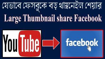 যেভাবে ফেসবুকে বড় থাম্বনেইল শেয়ার করবেন || Shared Large Thumbnail On Facebook