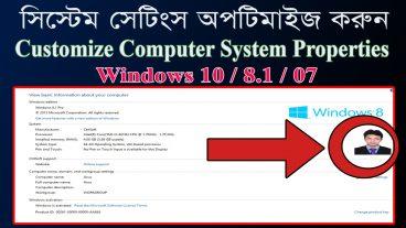 কম্পিউটারের সিস্টেম সেটিংস অপটিমাইজ করুন    How to change the OEM logo on Windows 10 / 8.1 / 07