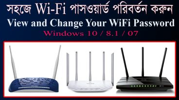 সহজে  WiFi পাসওয়ার্ড পরিবর্তন করুন || View and Change Your WiFi Password