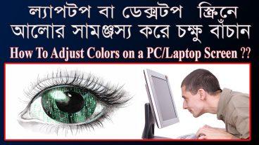 ল্যাপটপ স্ক্রিনে আলোর সামঞ্জস্য করে চক্ষু বাঁচান  How To Change Display Color PC Laptop Screen