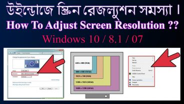 উইন্ডোজে স্ক্রিন রেজল্যুশন সমস্যা  Screen Resolution Problem in Windows