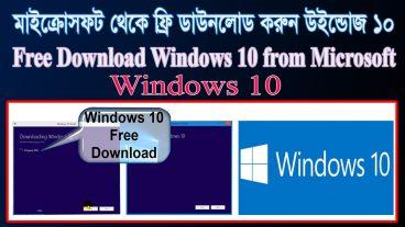 মাইক্রোসফট থেকে ফ্রি ডাউনলোড করুন উইন্ডোজ 10  Free Download Windows 10 from Microsoft