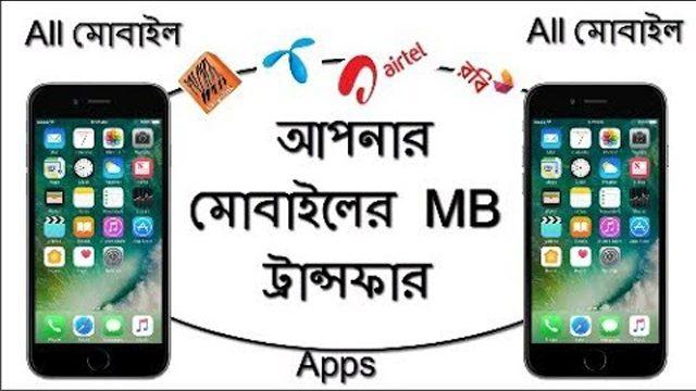 মোবাইল mb ট্রান্সফার 2017 সিম থেকে সিম from bangladesh