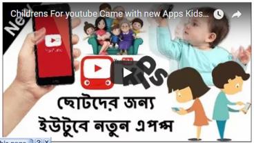 ছোটদের জন্য ইউটুব এ নতুন একটি এপপ্স [Kids videos for YouTube]