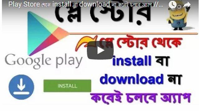 Play Store থেকে install বা download না করেই চলবে অ্যাপ //Tech Talks Technology #17
