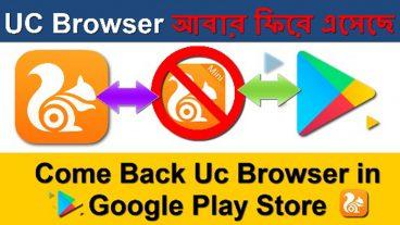 uc ব্রাউজার আবার ফিরে আসছে #Uc ব্রাউজার Google Play থেকে ফিরে আসবে