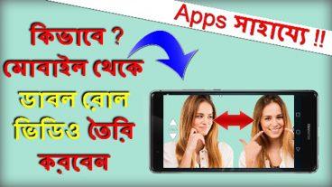 কিভাবে Android মোবাইল অ্যাপ্লিকেশন থেকে # ডাবল রোল ভিডিও করতে?