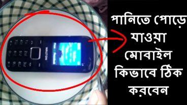 কিভাবে # রিপেয়ার এবং সংশোধন করুন বাড়িতে বাড়িতে মোবাইল ফোন ক্ষতিগ্রস্ত