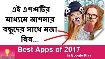 এই অ্যাপটির মাধ্যমে আপনার বন্ধুদের সাথে মজা নিন Best Apps of 2017