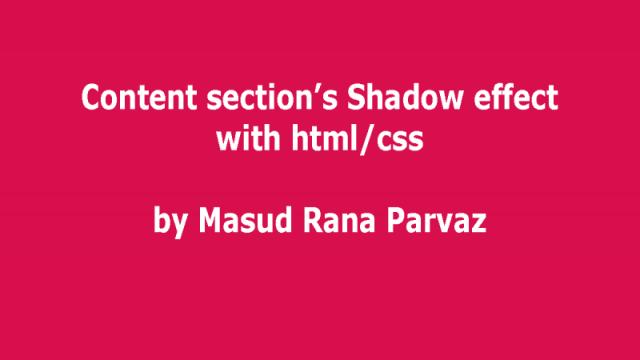 দেখে নিন কিভাবে  html & css দিয়ে একটি content section's shadow effect তৈরি করা যায়।