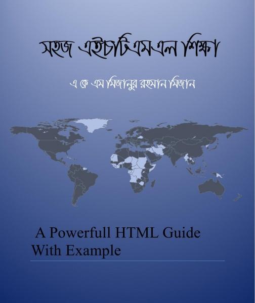 ৹৹৹৹৹ সহজ এইচটিএমএল শিক্ষা / A Powerfull HTML Guide With Example ৹৹৹৹৹