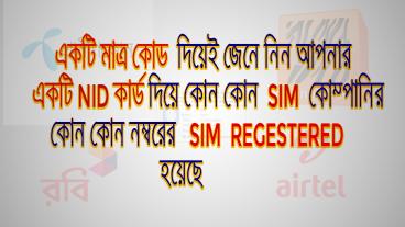 একটি মাত্র কোড দিয়েই জেনে নিন, আপনার  NID  CARD এ কতগুলো SIM Registered হয়েছে।