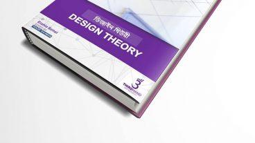 Graphic Design এর বিস্ময়কর একটি চমক (Design Theory) Bangla version free pdf