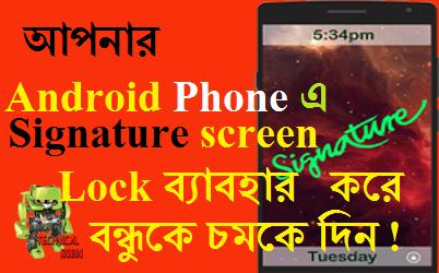 আপনার Android Phone এ Signature Screen Lock ব্যবহার করে বন্ধুদের চমকে দিন !