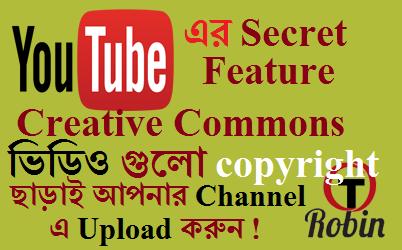 Youtube এর Creative Commons ভিডিও গুলো আপনার Channel এ সরাসরি Upload করুন Copyright ছাড়াই !