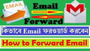 ইমেইল ফরওয়ার্ড কি ? কিভাবে ইমেইল ফরওয়ার্ড করবেন এবং এর সুবিধা | How to Forward Email