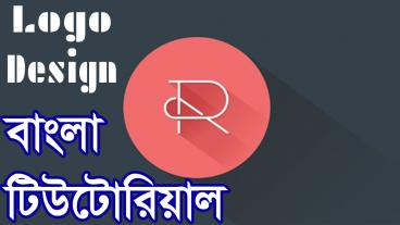 তৈরি করুন নিজেই Logo in Photoshop – Basic Idea – Photoshop Bangla Tutorial