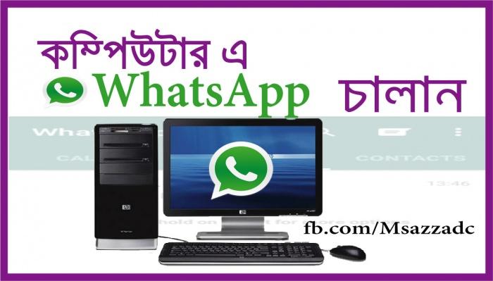 কম্পিউটারে হোয়াটসঅ্যাপ whatsApp চালান খুব সহজে (ভিডিও)