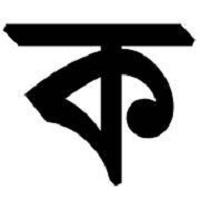 ভাষা আন্দোলনের পুরো মাসটা প্রোফাইল পিকচার বাংলা বর্ণমালায়