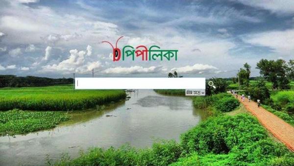 বাংলা লিখুন সফটওয়্যার ছাড়া অনলাইনে