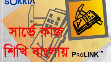 Prolink(Sokia)Full Setup /ডিজিটাল সার্ভে কাজ শিখি বাংলায়।