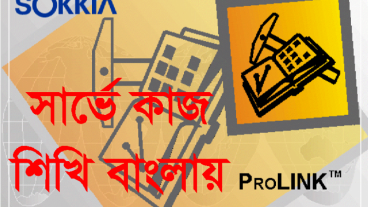 Prolink(Sokia)Full Work / ডিজিটাল সার্ভে কাজ শিখি বাংলায়।