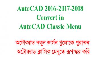 01.(AutoCAD Secret & Advance)AutoCAD Classic Convert in 2016,2017,2018 Virsion/অটোক্যাড শিখি বাংলায়।
