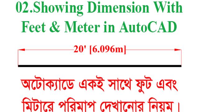 02.Showing Dimension With Feet & Meter in AutoCAD(AutoCAD Secret & Advance)/অটোক্যাড শিখি বাংলায়।