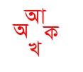 দ্রুত গতিতে বাংলা লেখার কিছু টিপস দেখে নিন