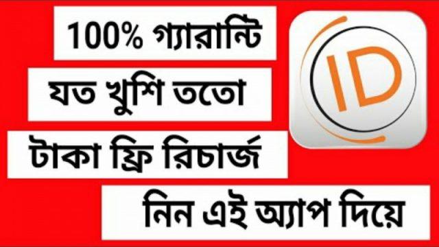 ফ্রিতে প্রতিদিন recharge করুন ৫০০ থেকে ১০০০ টাকা with payment proof update