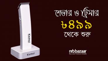 এ কি করলো NRB Bazaar!!! এত কম দামে শেভার ও ট্রিমার?