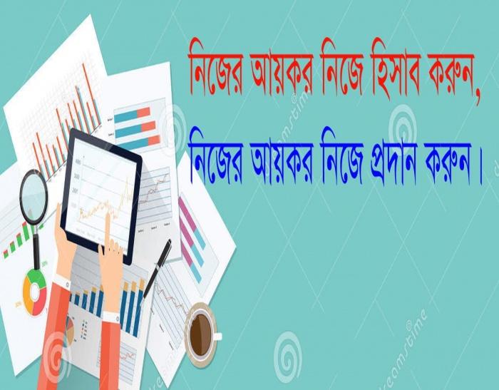 আয়কর হিসাব করুন নিজে নিজে!! আপনাকে, আয়কর হিসাব করে দিবে এই ওয়েব কেলকুলেটর! online tax calculator bangladesh taxcalbd