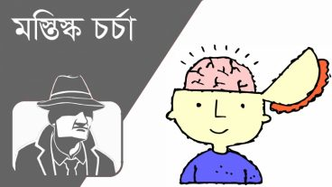 Brain Games – মস্তিস্ক চর্চা (আপনার মস্তিস্ক কতটা উন্নত)