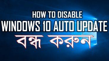 Windows 10 এর অটো আপডেট বন্ধ করুন