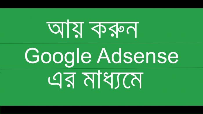 Google Adsense এর মাধ্যমে খুব সহজে আয় করুন ঘরে বসে ফ্রি ফুল টিউটোরিয়াল সাথে (ScreenShot +Video)