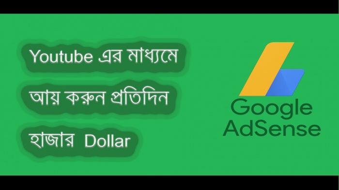 নতুনদের জন্য Google Adsense and earn $1000/month via youtube শুরু থেকে শেষ পর্যন্ত টিউন।(স্পেশাল যাদের চ্যানেল Monetizeation Disabled হয়েছে)