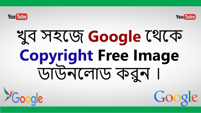 How to Download Copyright Free Images from Google Bangla Tutorial