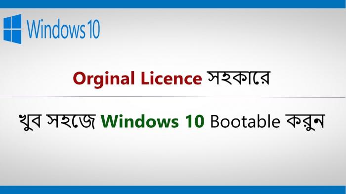 Windows 10 Product যাদের Orginal ভাবে পাওয়া তারা কিভাবে সেটাকে Bootable কিংবা অরজিনাল প্রোডাক্ট সহকারে সেটা আপনার পিসিতে SeTup দিবেন।