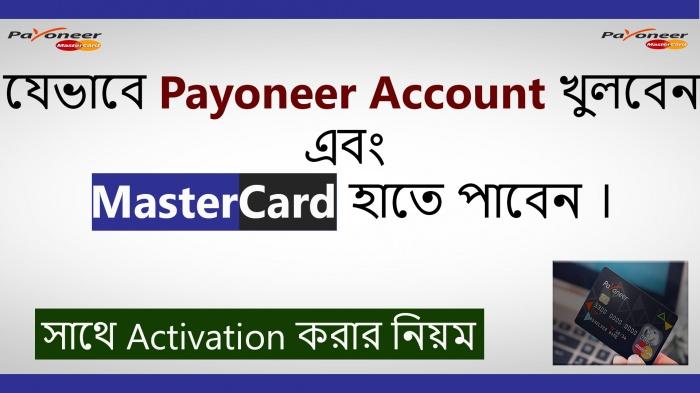 Payonner MaterCard হাতে যেভাবে পাবেন  আর পেয়ে যেভাবে Activation করবেন সাথে রয়েছে Apply করার সঠিক নিয়ম