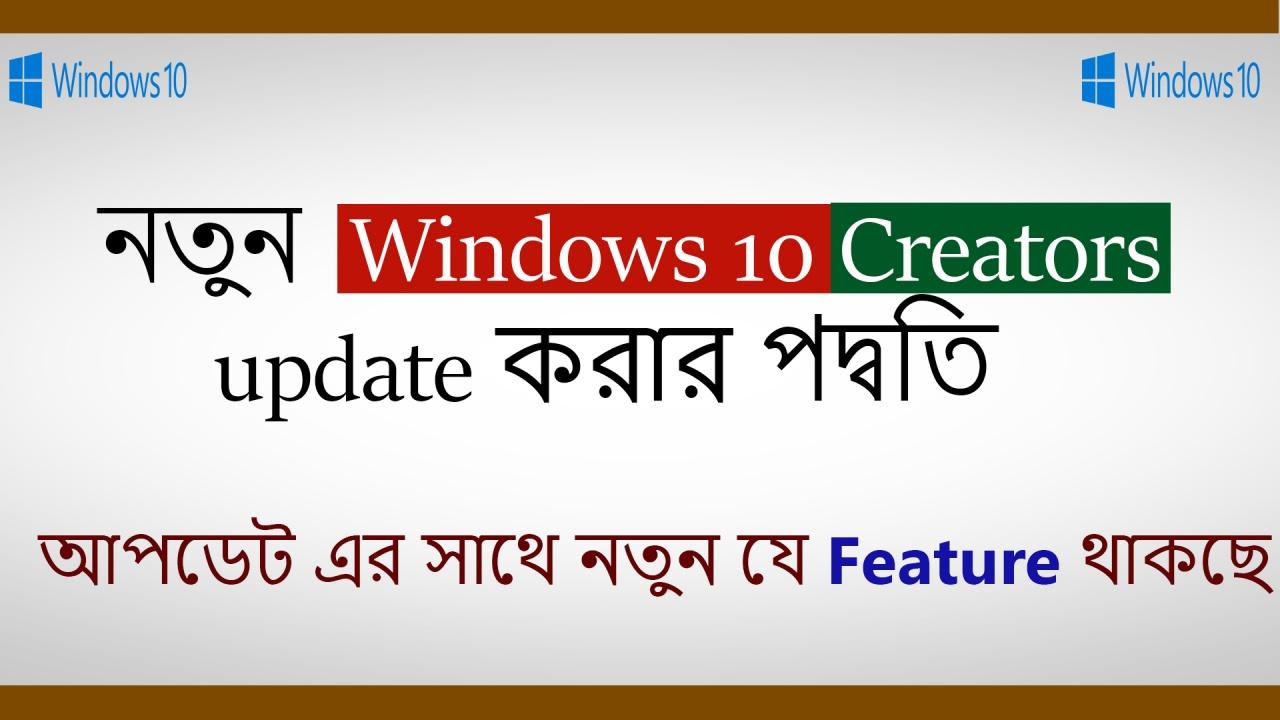 নতুন আপডেট Windows 10 Creators  আপডেট দিলে যা যা নতুন পাচ্ছেন এবং আপডেট দেওয়ার নিয়ম সাথে Windows 10 অরজিনাল লাইসেন্স সহকারে ব্যাকআপ দেওয়ার পদ্বতি