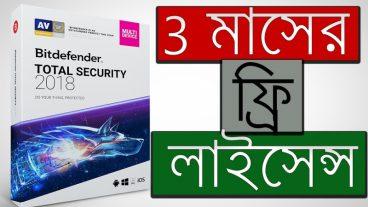 Bitdefender Total Security 2018 ফ্রিতে লাইসেন্স লুফে নিন অফিসিয়াল অফার এখনেই লুফে নিন।