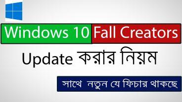 নতুন Windows 10 fall Creators  আপডেট দিলে যা যা নতুন পাচ্ছেন এবং আপডেট দেওয়ার নিয়ম সাথে Windows 10 অরজিনাল লাইসেন্স সহকারে ব্যাকআপ দেওয়ার পদ্বতি